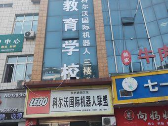 乐高教育学校(长兴尚街三区校区)
