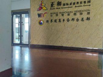 正和国际武道教育集团