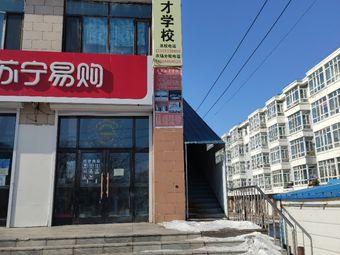 高氏口才学校(农场分校)