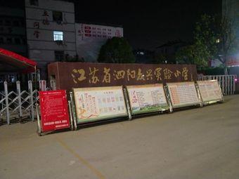 泗阳众兴实验小学