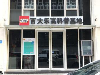 百大乐高科普基地(旗舰校区)