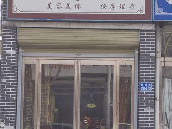 善美缘美容店