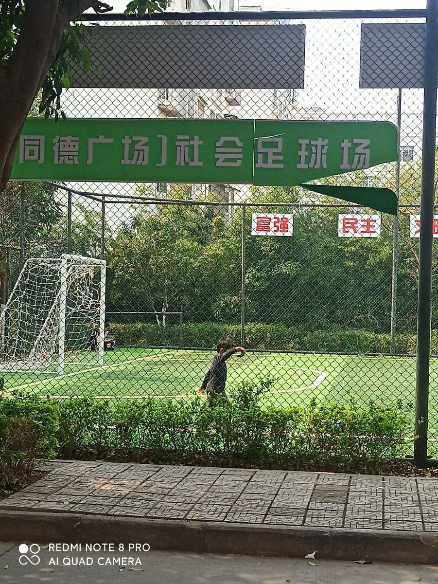 同德广场社会足球场