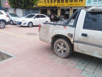 太阳花汽车养护维修连锁机构