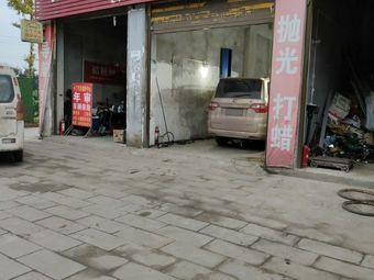 小丁汽车维修中心