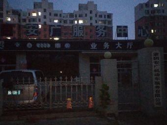 蒙阴安广机动车服务有限公司