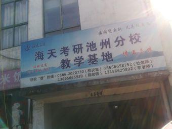 海天考研教学基地(池州分校)