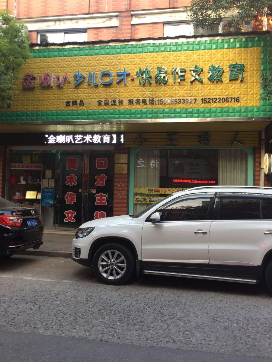 金喇叭少儿口才·快易作文教育(安徽·南陵店)