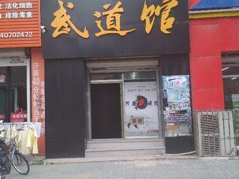 万星武道馆