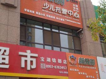 萌乐园少儿托管中心(金凤九小校区)