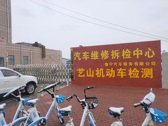 东营市艺山机动车检测有限公司