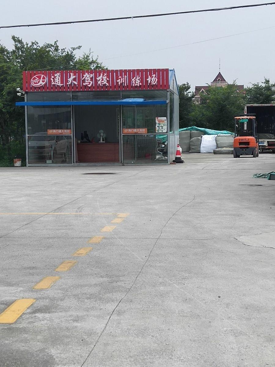 通大驾校训练场