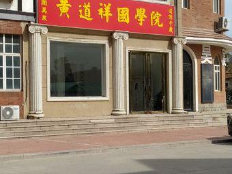 黄道祥国学院