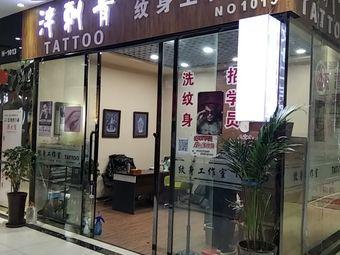 沣刺青纹身工作室