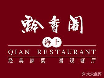 黔香阁(1877碧云店)