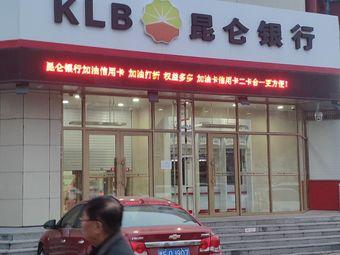 昆仑银行(北方市场支行)
