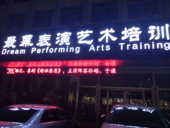 最慕表演艺术培训