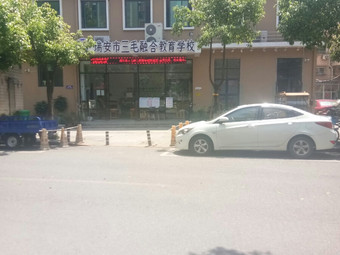 瑞安市三毛融合教育学校