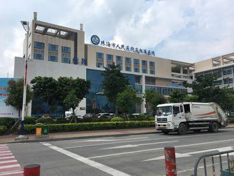 珠海市人民医院高栏港医院-急诊