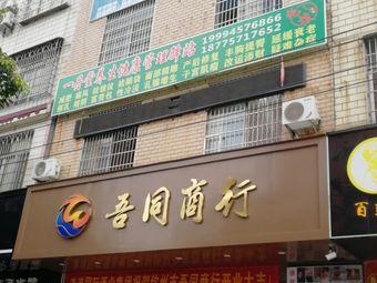 青云同文馆