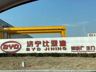 济宁比亚迪邹城厂