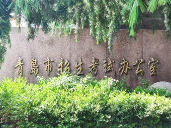 青岛市招生考试院