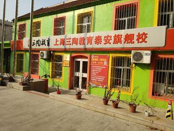 上海三陶教育(泰安旗舰校)
