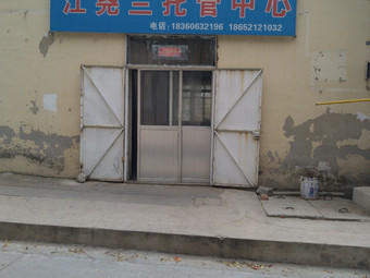 江尧兰托管中心