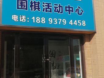 火花棋艺围棋活动中心