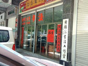 黄锦河书法工作室
