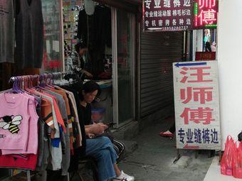 汪师傅裁缝店