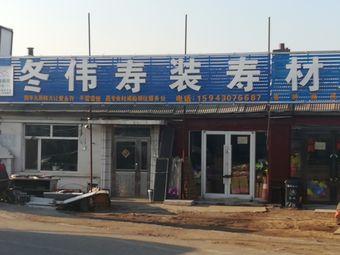 东伟寿装寿材店