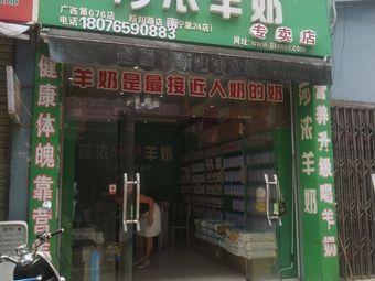 莎浓羊奶专卖店(新阳路店)