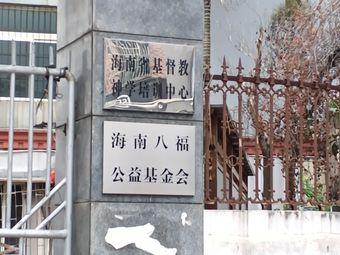 海南省基督教神学培训中心