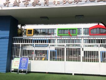 教育幼儿园(馆驿街)-幸福教育