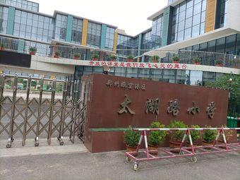 郑州航空港区太湖路小学