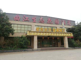 曲江生态花园酒店-曲江生态花园酒店-会议室