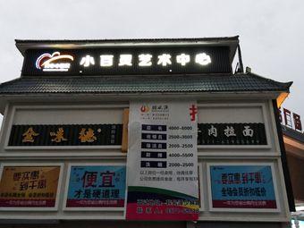 小百灵艺术中心(嵩阳路店)