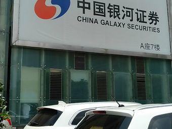 中国银河证券(昆明民航路营业部)