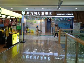 斯玛特儿童艺术(大亚湾万达广场店)