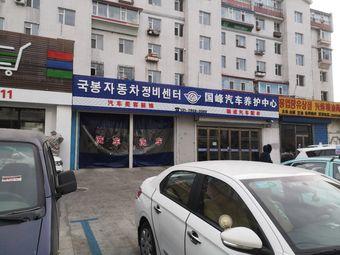 国峰汽车养护中心