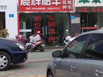 晨辉租车(陇海东路店)