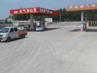 荒山CNG加气站