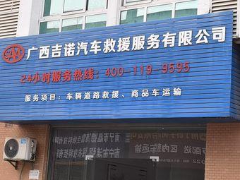 广西吉诺汽车救援服务有限公司