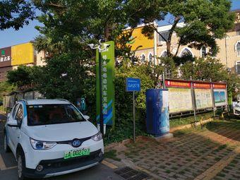 特来电汽车充电站(昆明市西贡码头)