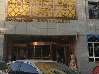 北京东路SPA养生会所