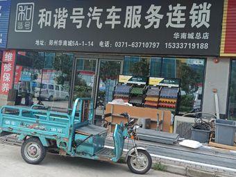 和谐号汽车服务连锁(华南城店)
