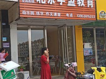 北京学盟教育