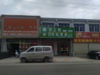 梦之舞 DK跆拳道
