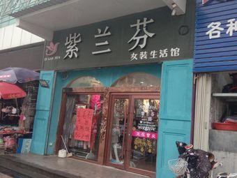 紫兰芬女装生活馆